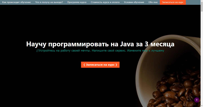 ТОП лучших курсов обучения языку программирования Java