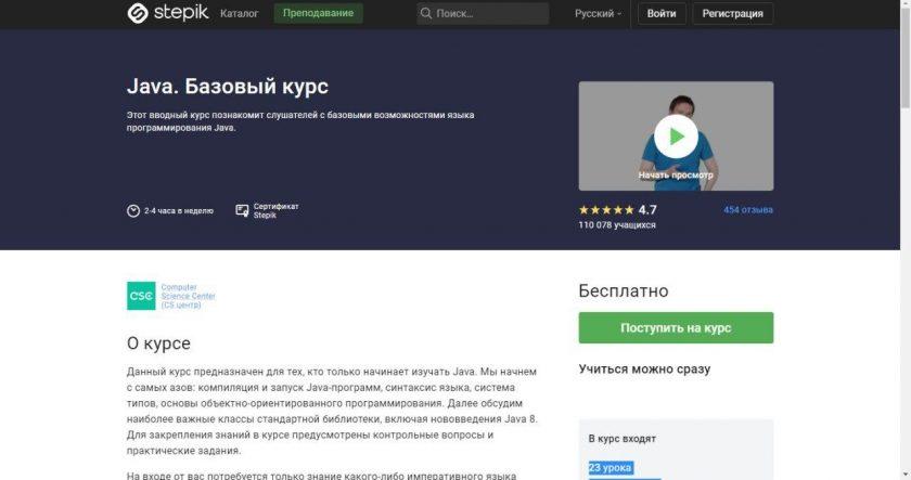 Java. Базовый курс от Stepik