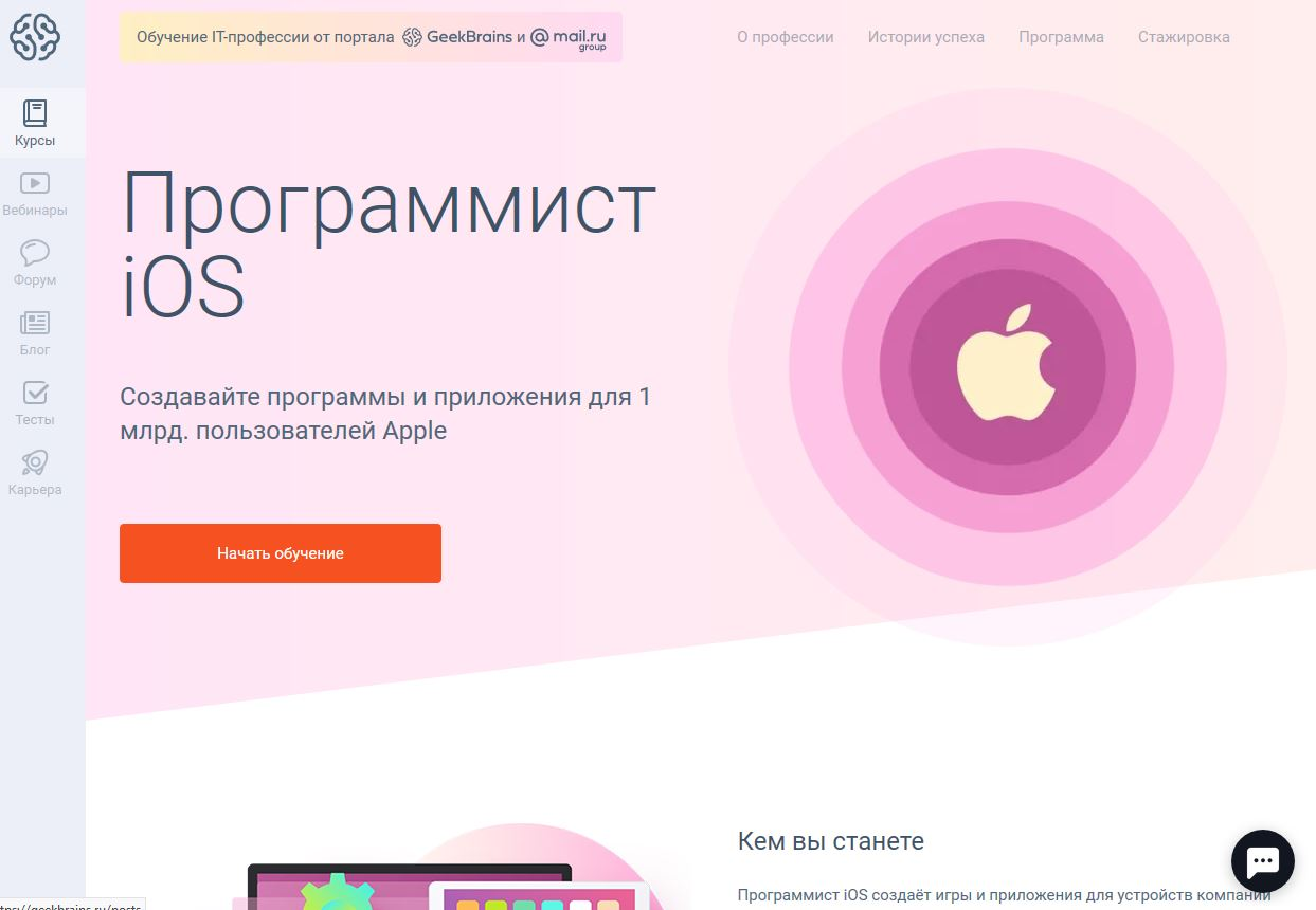 Swift программирование с нуля | ТОП-15 Онлайн-курсов