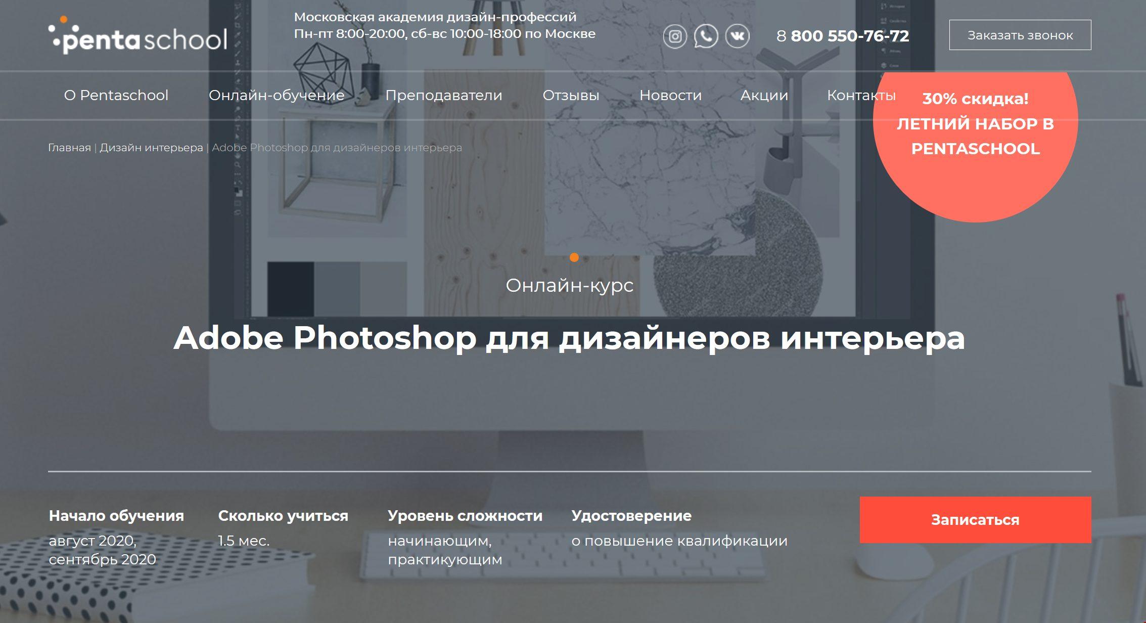 Adobe Photoshop для дизайнера интерьера - дистанционный курс онлайн обучения в Московской академии дизайн-профессий «Пентаскул»