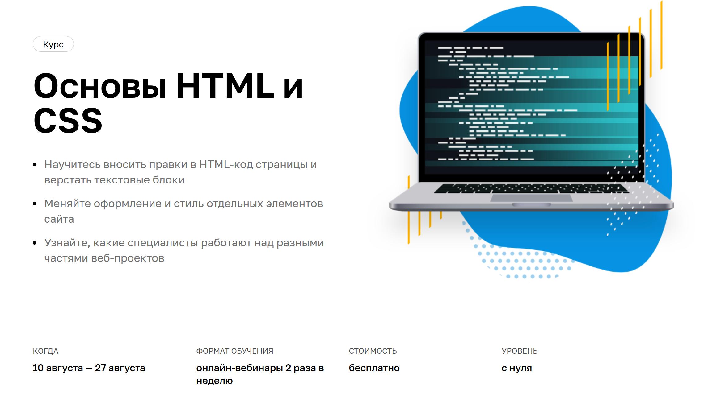 Бесплатный курс HTML и CSS для начинающих Обучение основам HTML онлайн