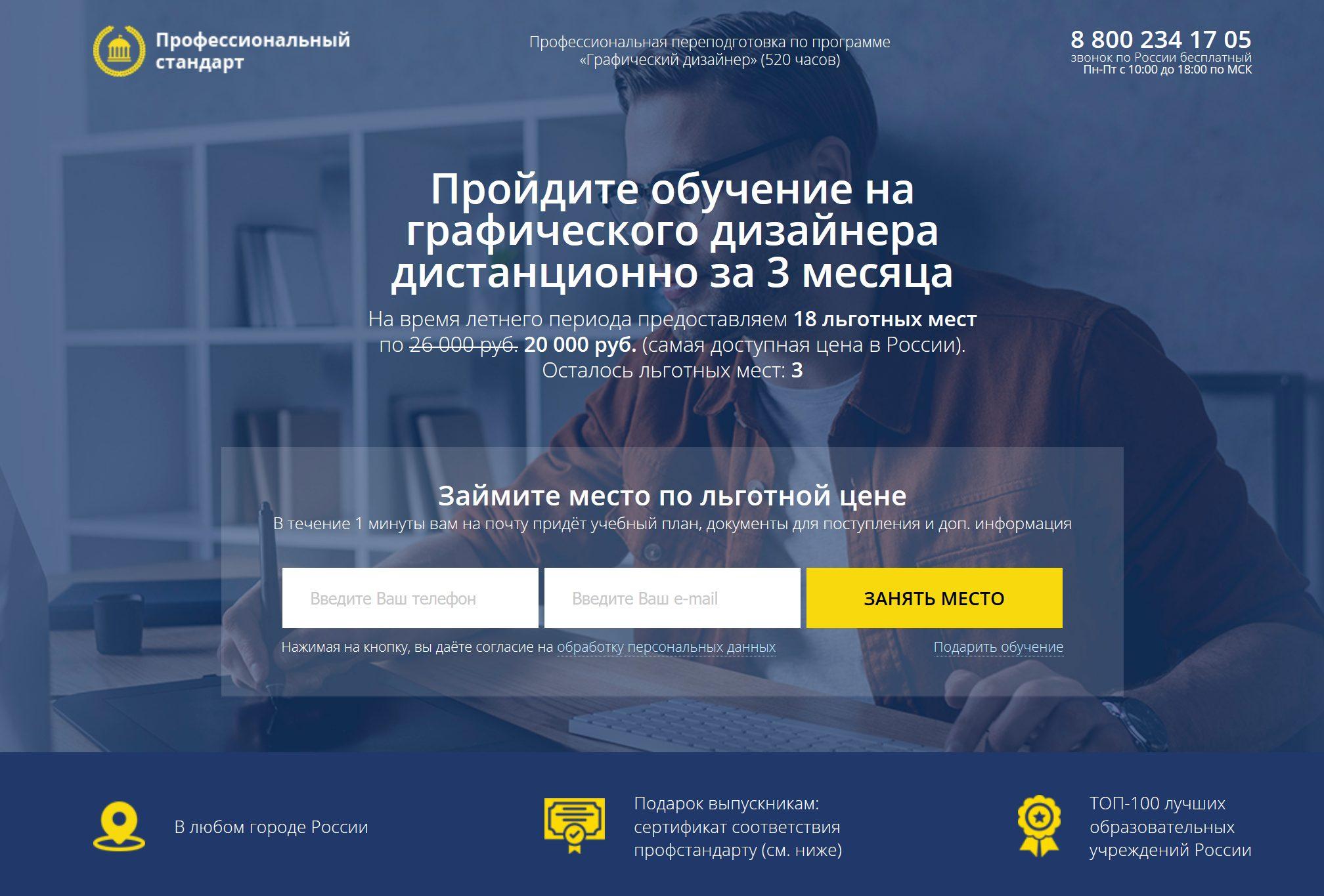 Дистанционное обучение графических дизайнеров - переподготовка и курсы по профессии