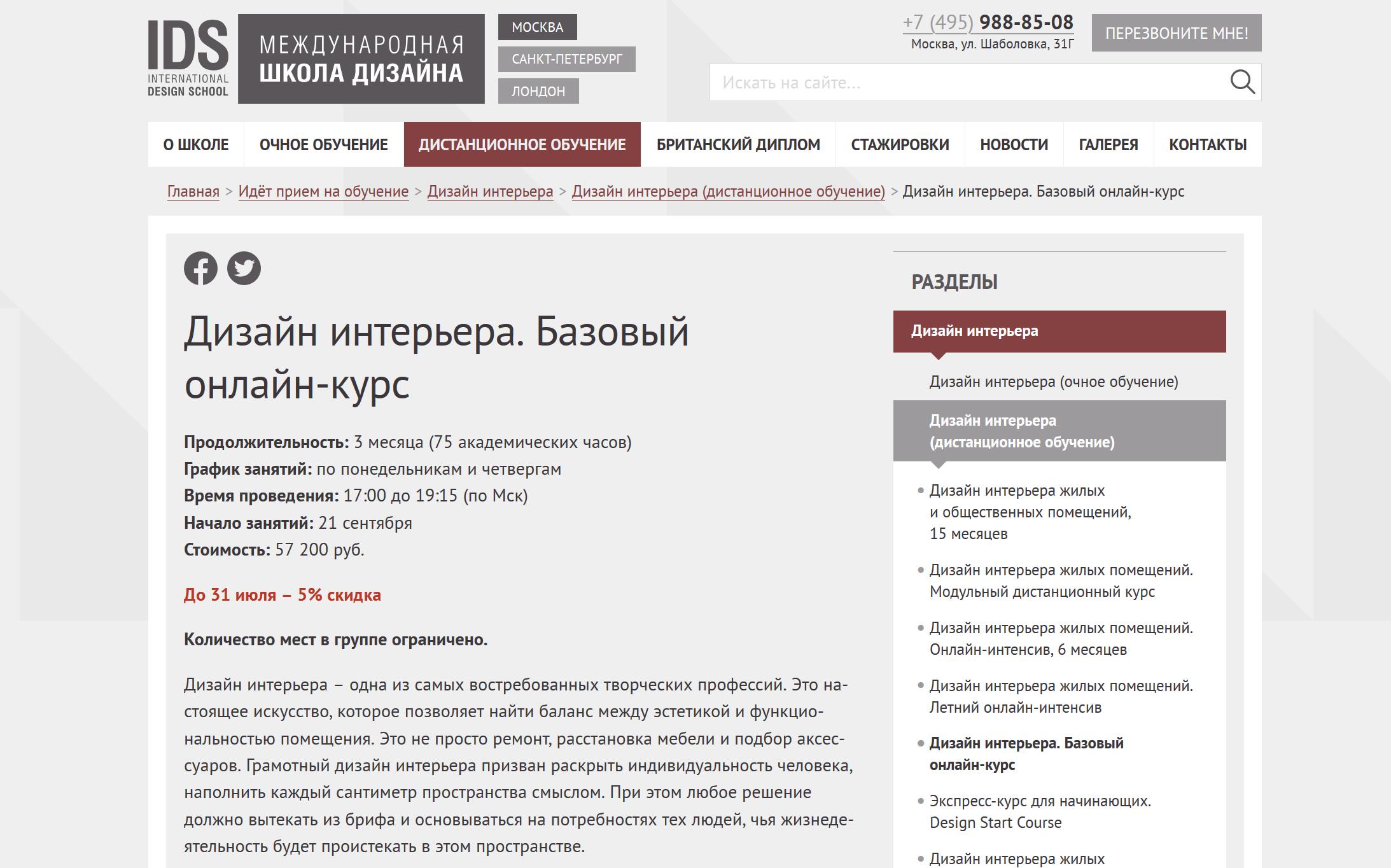 Дизайн интерьера. Базовый онлайн‑курс Международная Школа Дизайна