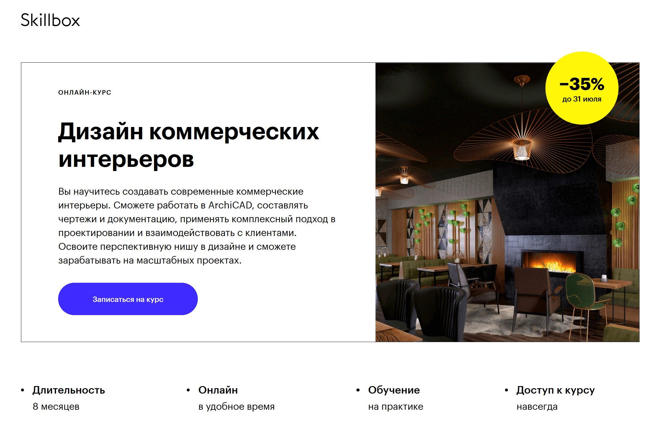 Дизайн коммерческих интерьеров