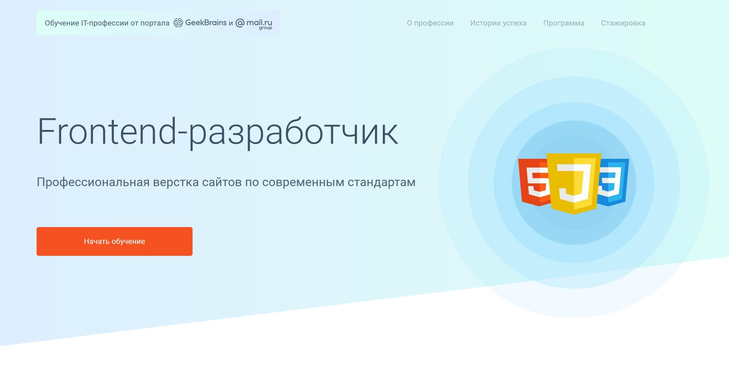 Frontend-разработчик обучение с нуля, курсы фронтенд разработчика GeekBrains - образовательный портал GeekBrains - образовательный портал