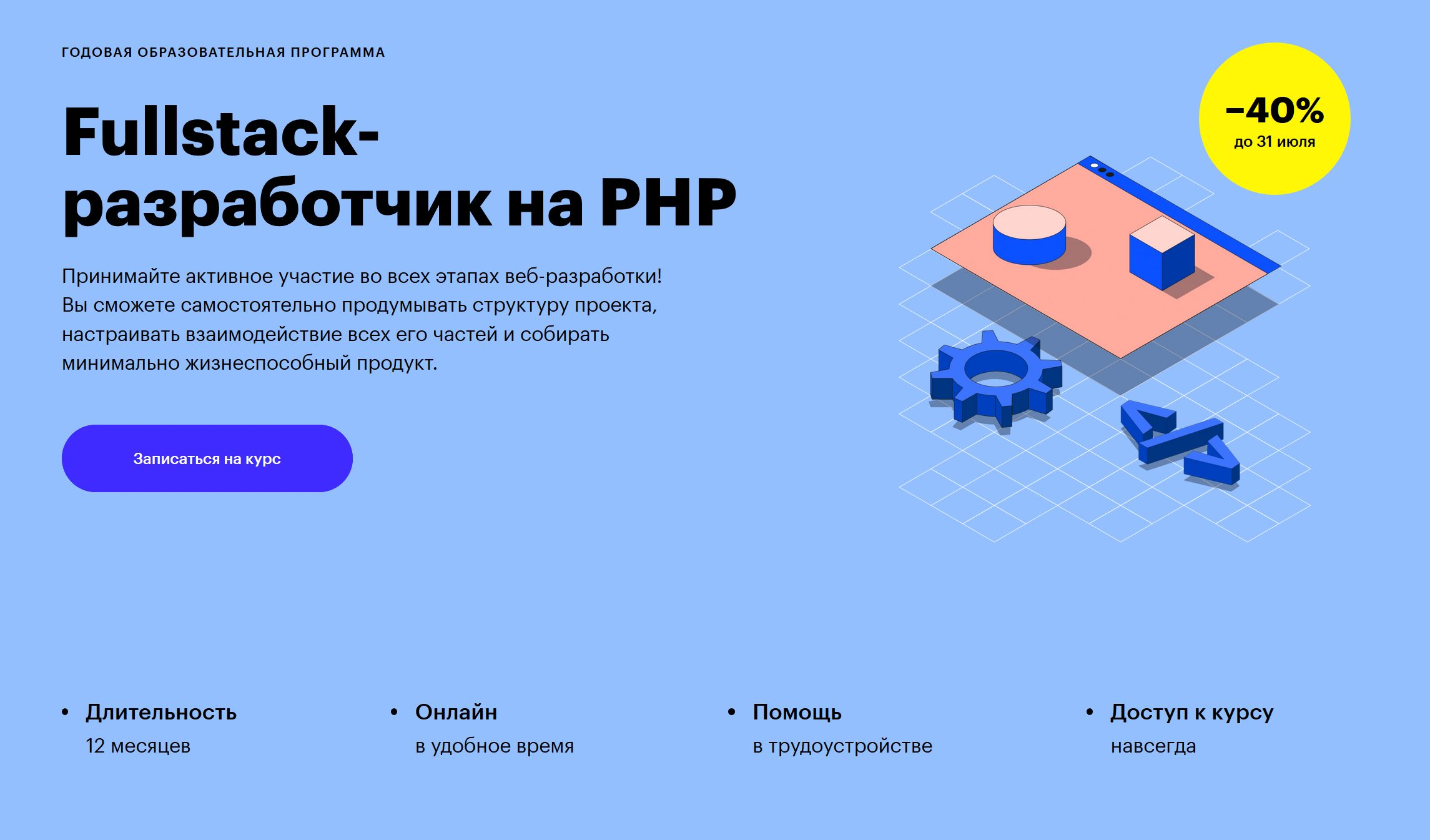 Fullstack-разработчик на PHP