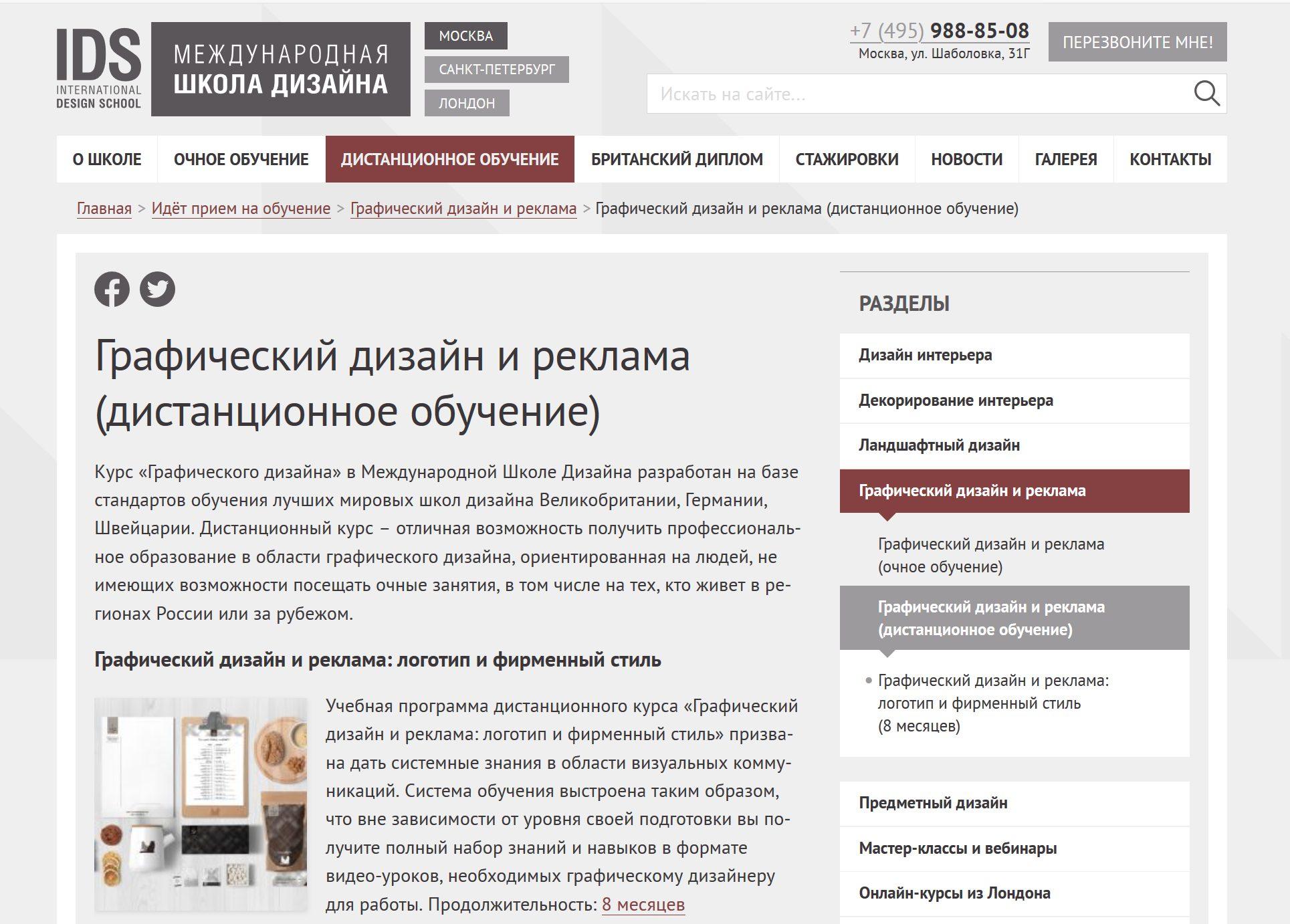 Графический дизайн и реклама (дистанционное обучение) Международная Школа Дизайна