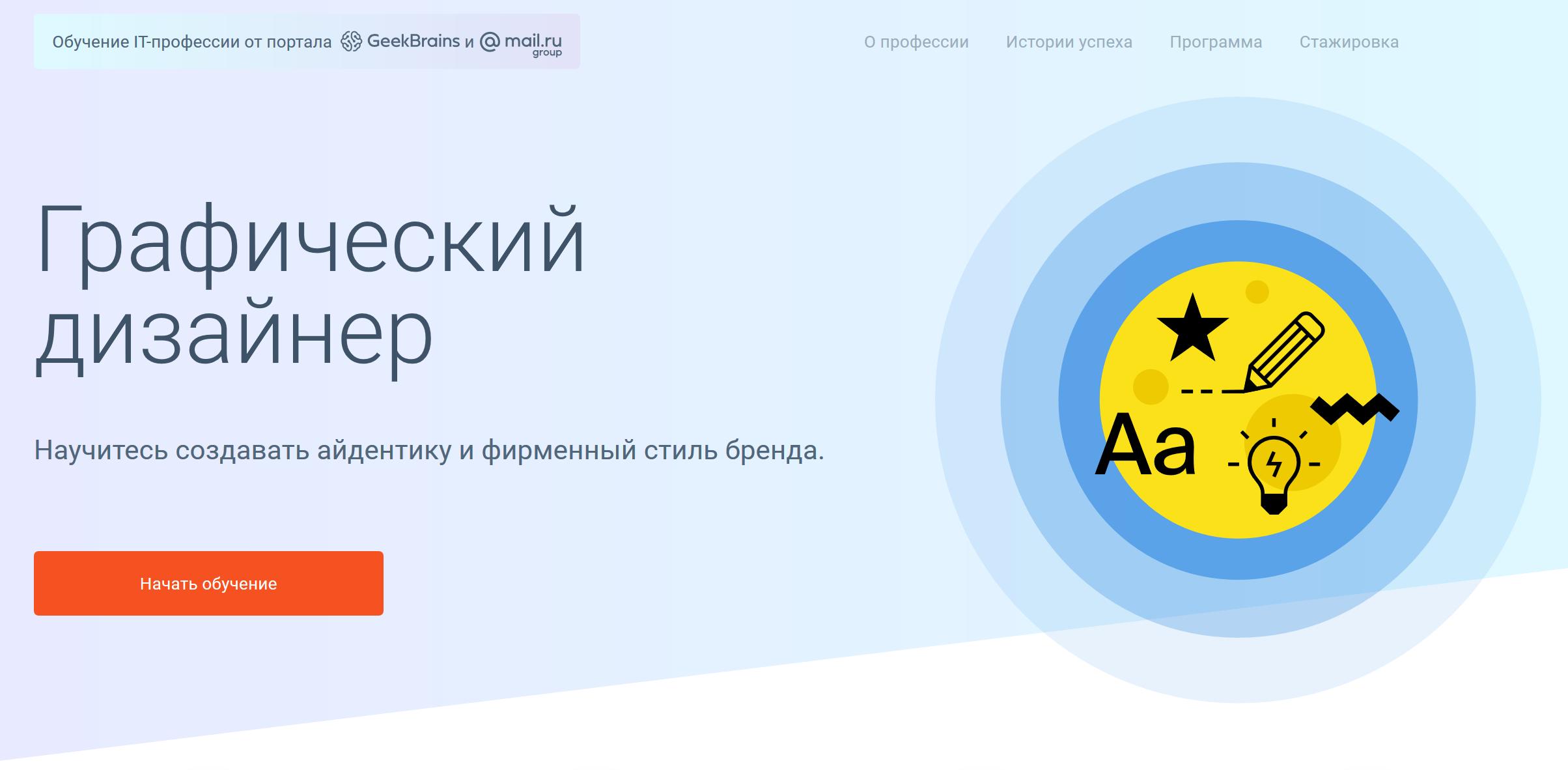 Графический дизайн обучение онлайн - курсы графических дизайнеров GeekBrains - образовательный портал GeekBrains - образовательный портал