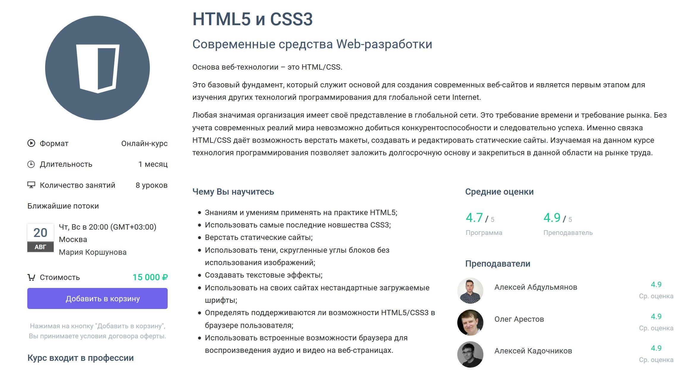 HTML5 и CSS3. Современные средства Web-разработки Обучение программированию онлайн на GeekBrains GeekBrains - образовательный портал