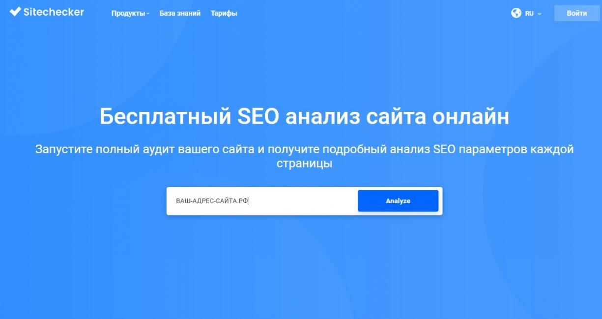 Главная страница сервиса Sitechecker.PRO
