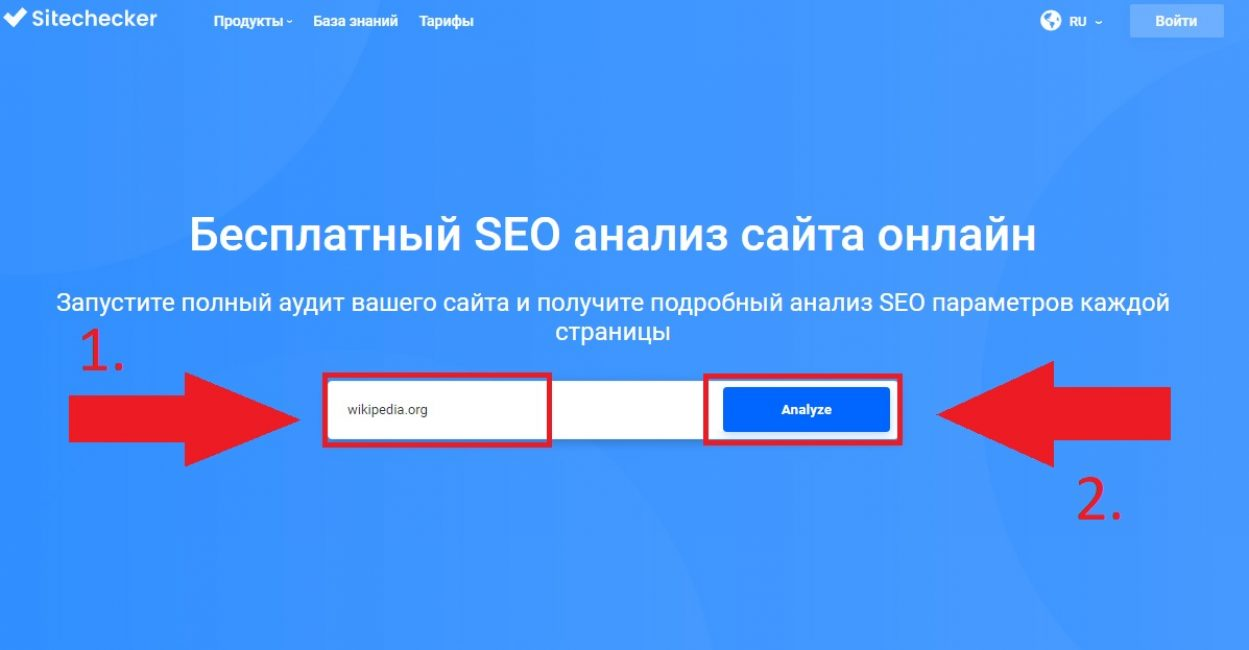 Место ввода URL сайта