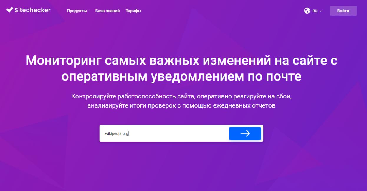 """Страница инструмента """"Мониторинг сайта"""""""