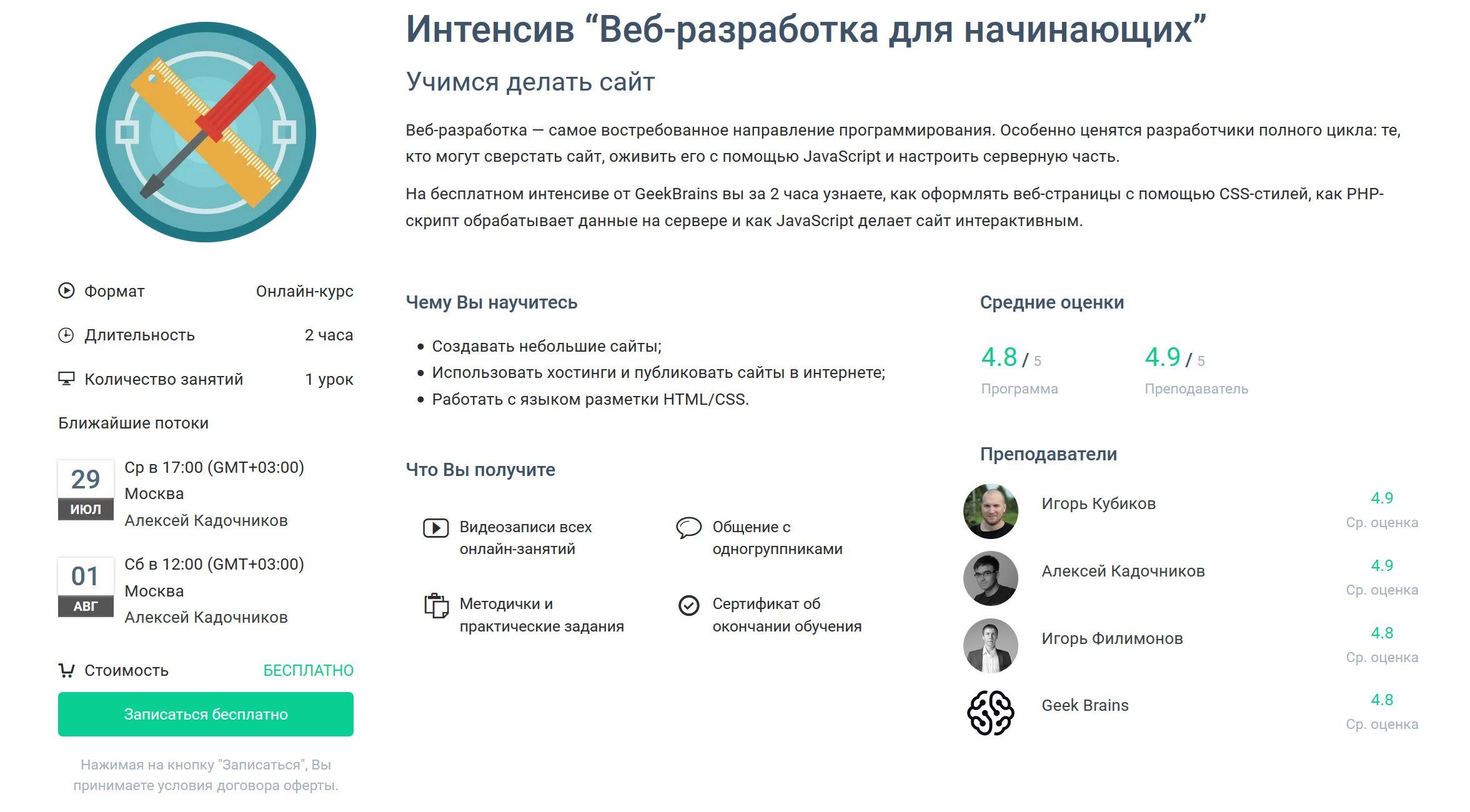 Как сделать сайт самому - бесплатные курсы по созданию сайтов с нуля онлайн-уроки по веб-разработке для начинающих на GeekBrains.ru GeekBrains - образовательный портал