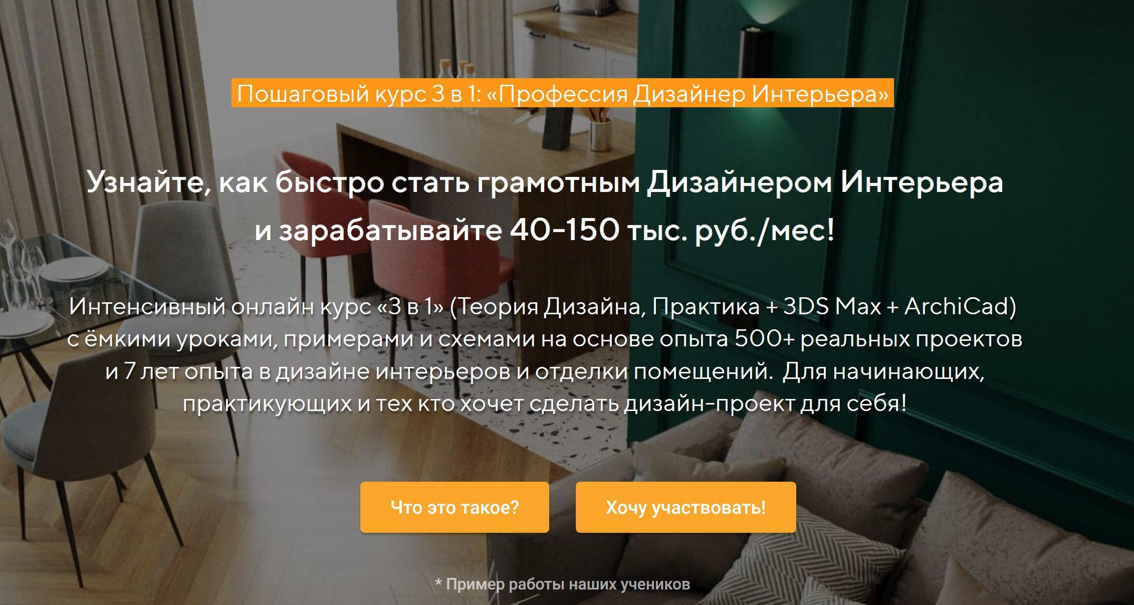 Крутейший онлайн курс о том как стать дизайнером интерьера!