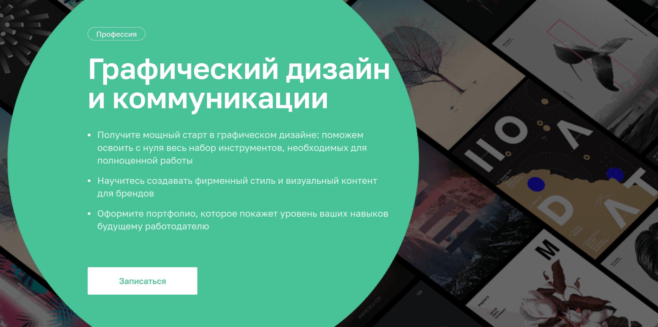 Курс графического дизайна – онлайн обучение с нуля