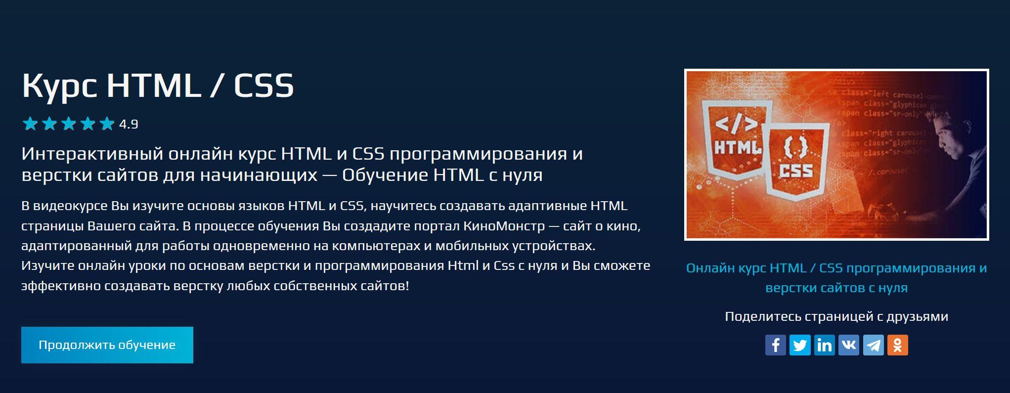 Курс HTML и CSS программирования и верстки для начинающих — Онлайн обучение HTML с нуля beONmax