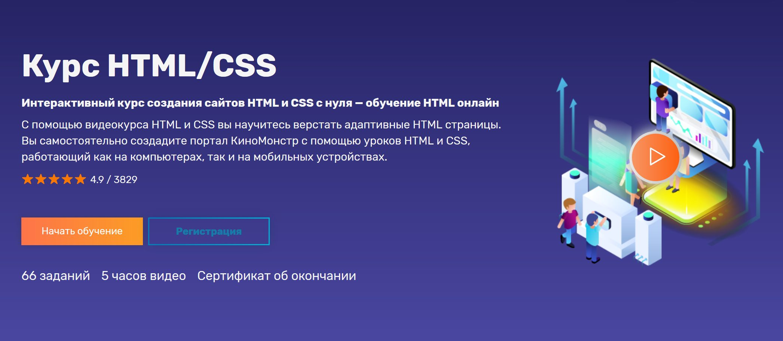10 Лучших курсов по обучению HTML и CSS
