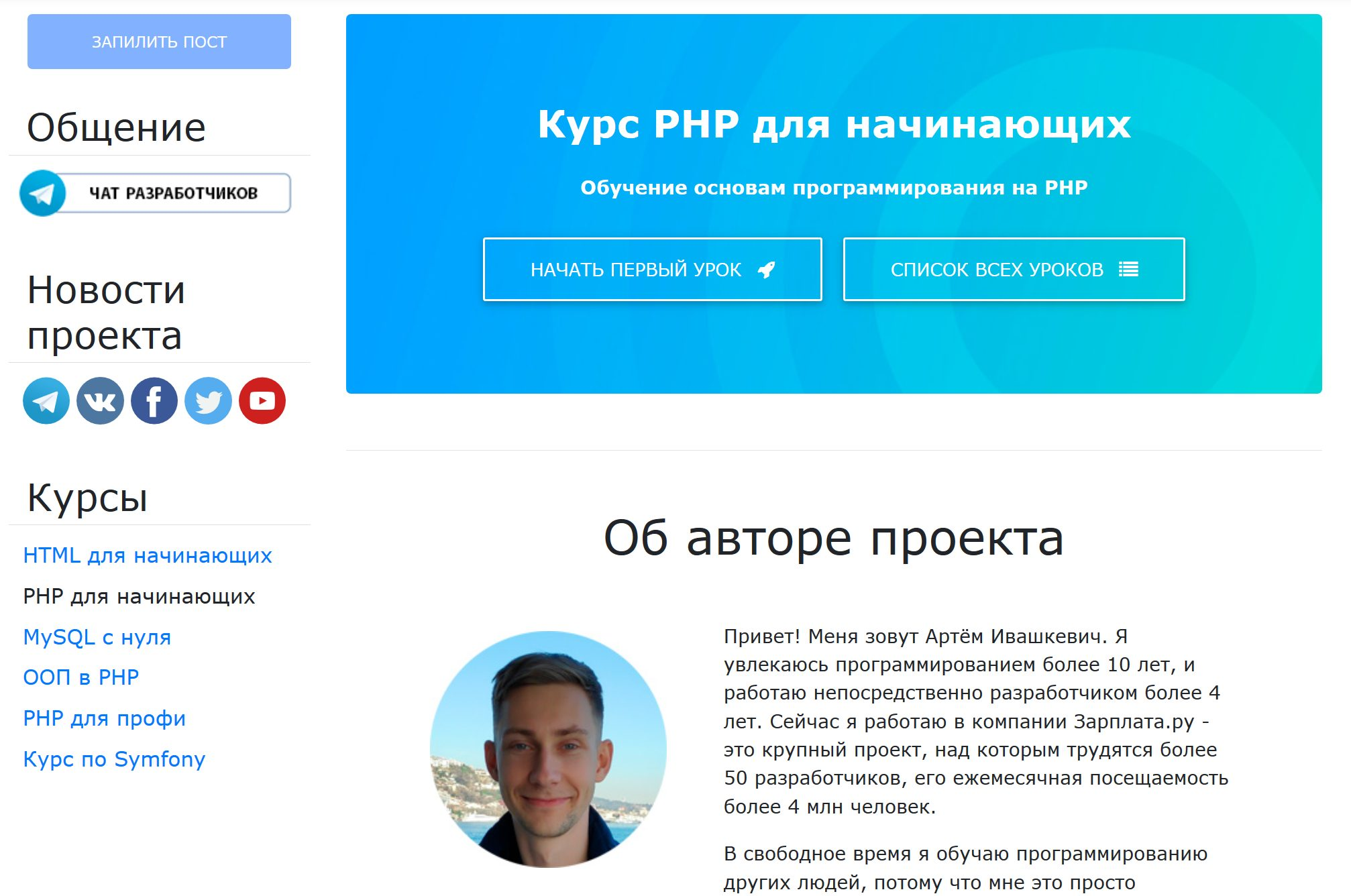 Курс PHP для начинающих онлайн уроки программирования