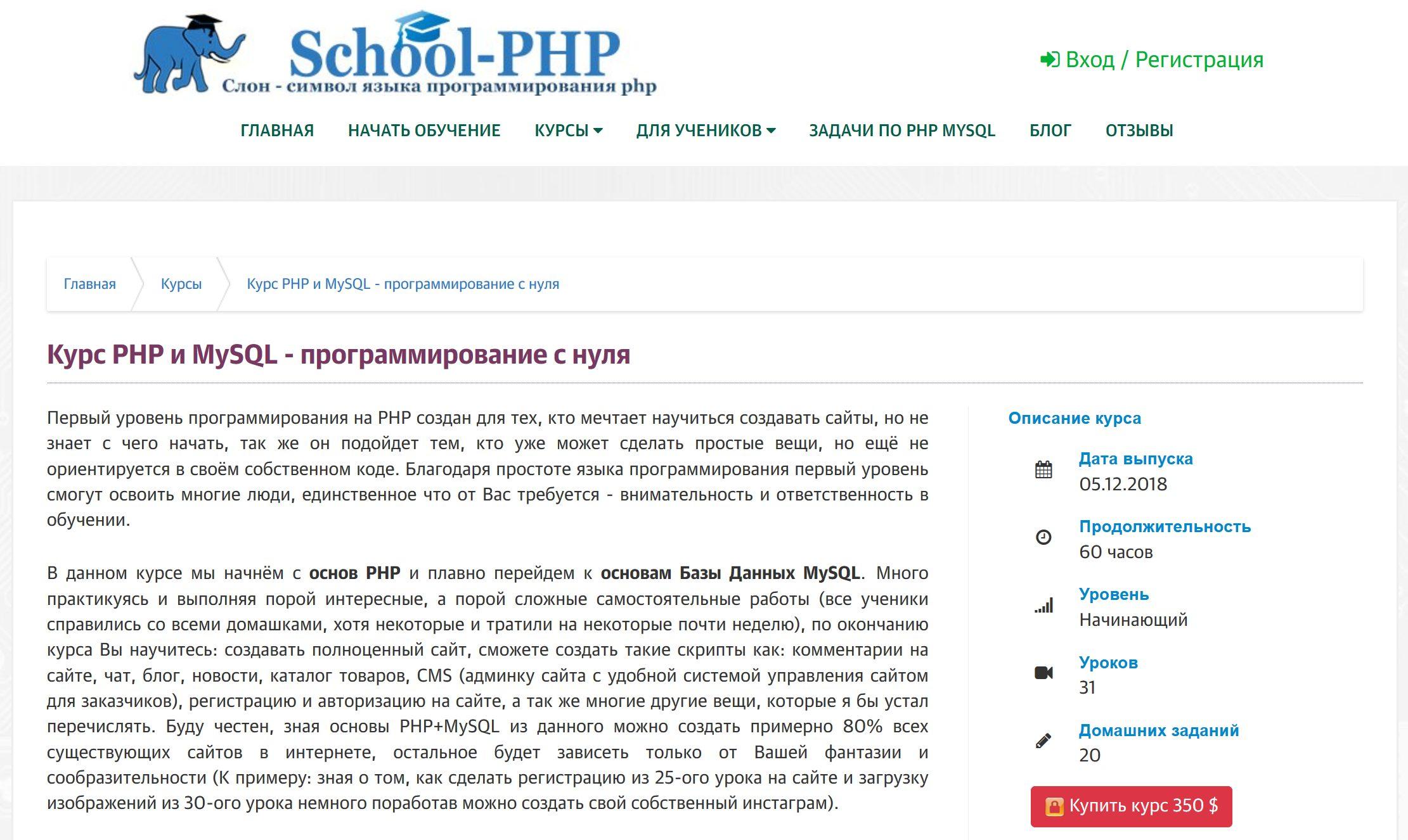 20 Лучших курсов по программированию на PHP (включая бесплатные)