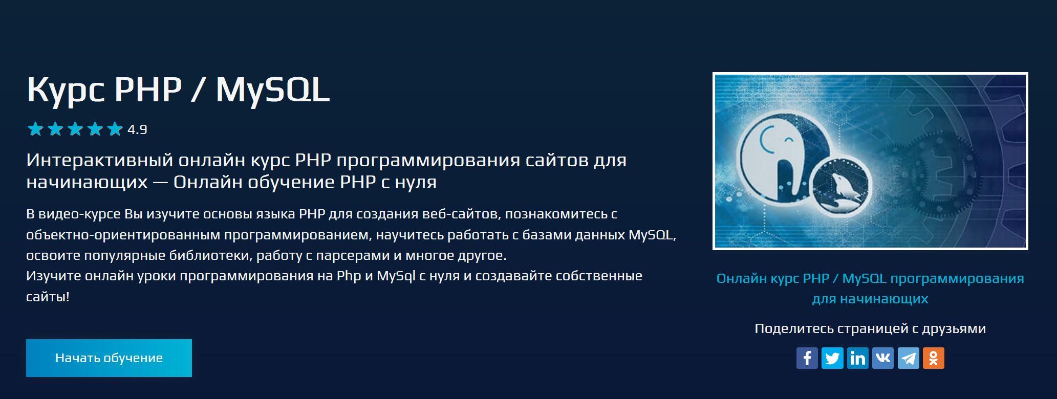 Курс PHP программирования сайтов для начинающих — Онлайн обучение PHP с нуля beONmax