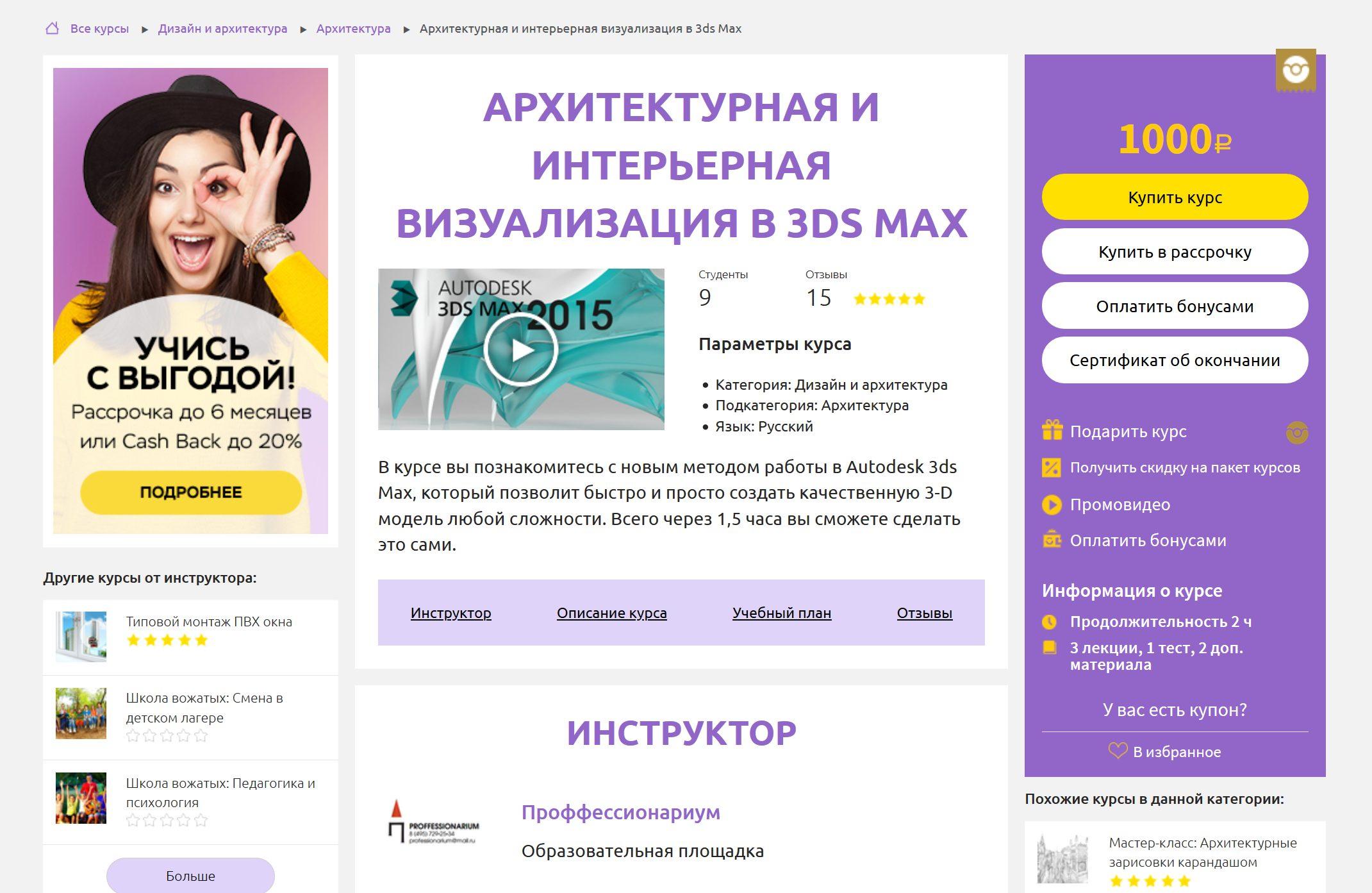 Курсы 3Д макс для дизайнеров интерьера в Москве ? Профессиональные курсы 3D Max - Лучшие онлайн курсы на сайте Smotriuchis.ru
