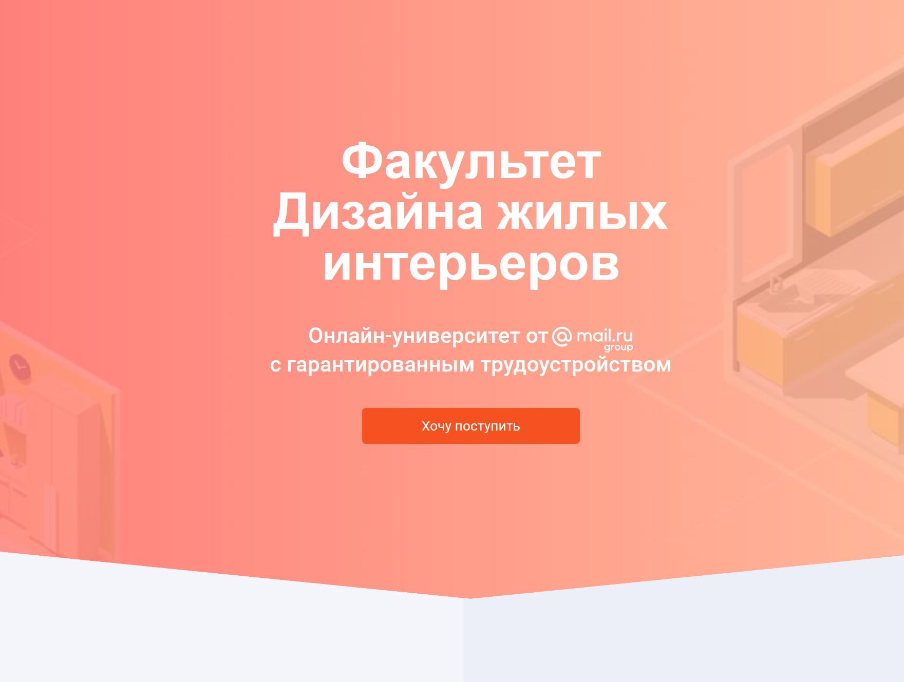 Курсы дизайн жилых интерьеров онлайн - обучение на дизайнера жилых интерьеров GeekBrains - образовательный портал GeekBrains - образовательный портал