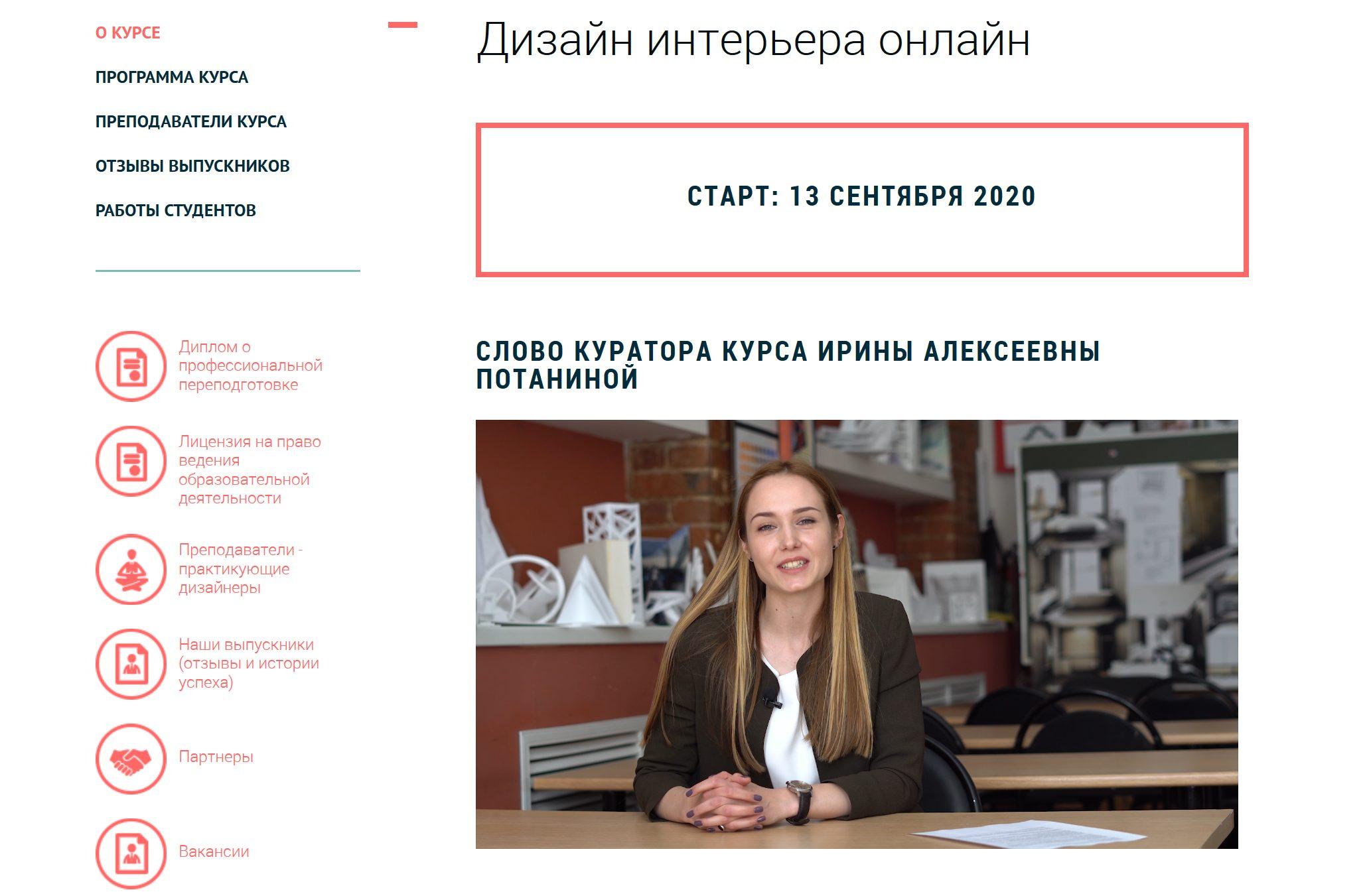 Курсы дизайна интерьера онлайн Современная Школа Дизайна