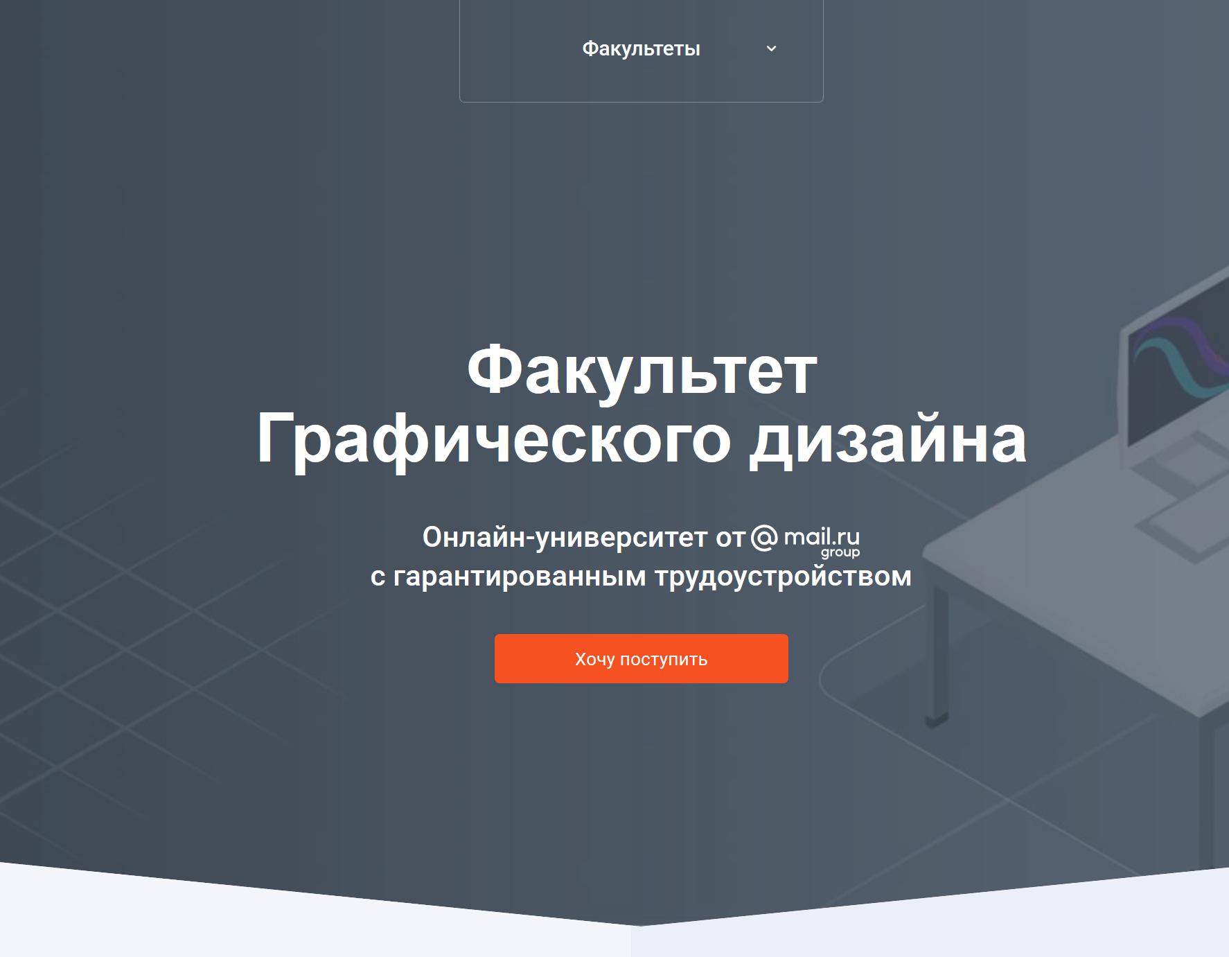 Курсы графического дизайна – обучение на графического дизайнера онлайн GeekBrains – образовательный портал GeekBrains - образовательный портал