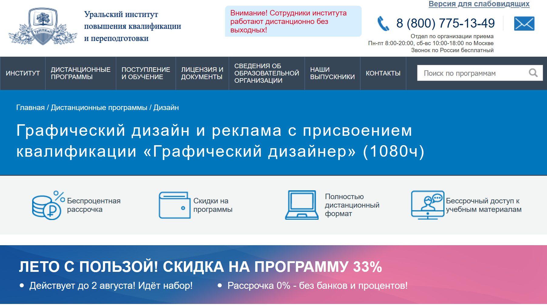 Курсы графического дизайна онлайн, дистанционное обучение по программе с присвоением квалификации «Дизайнер полиграфической и рекламной продукции» - АНО ДПО «УрИПКиП»