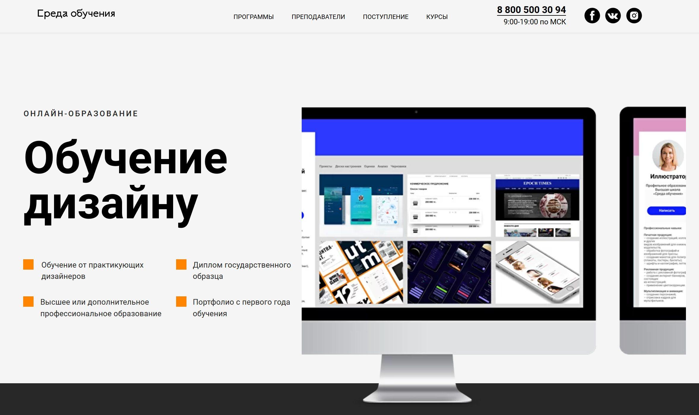 Обучение графическому дизайну онлайн, дистанционное высшее образование «Графический дизайн» с нуля – «Среда Обучения»