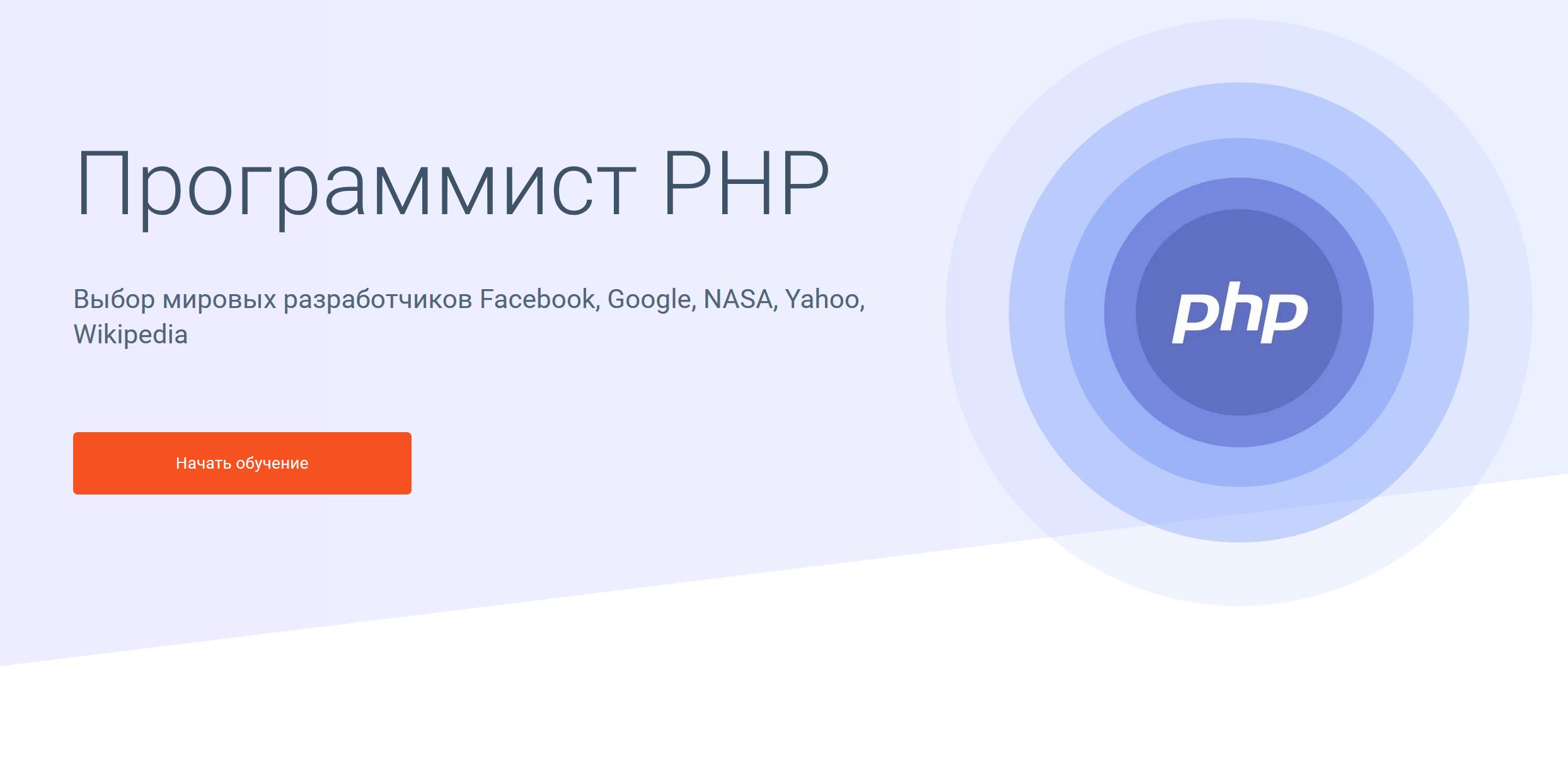 Обучение на PHP разработчика, PHP developer - обучение от профессионалов GeekBrains - образовательный портал GeekBrains - образовательный портал