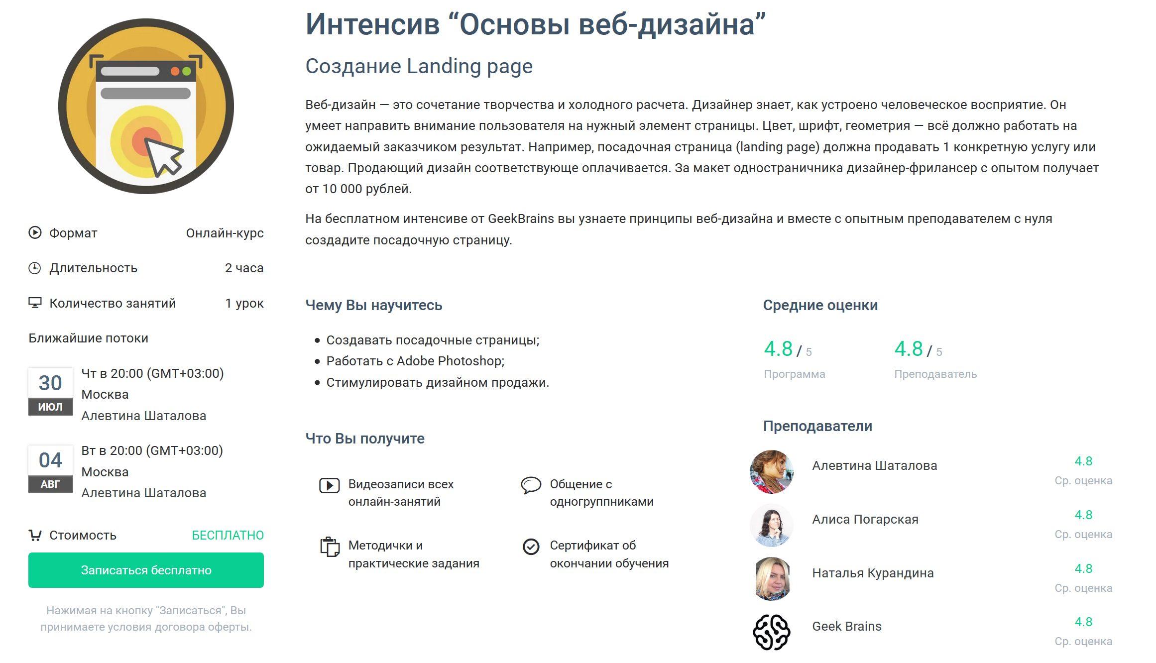 Обучение веб-дизайну - бесплатные курсы веб-дизайна с нуля онлайн-уроки для начинающих на GeekBrains.ru GeekBrains - образовательный портал