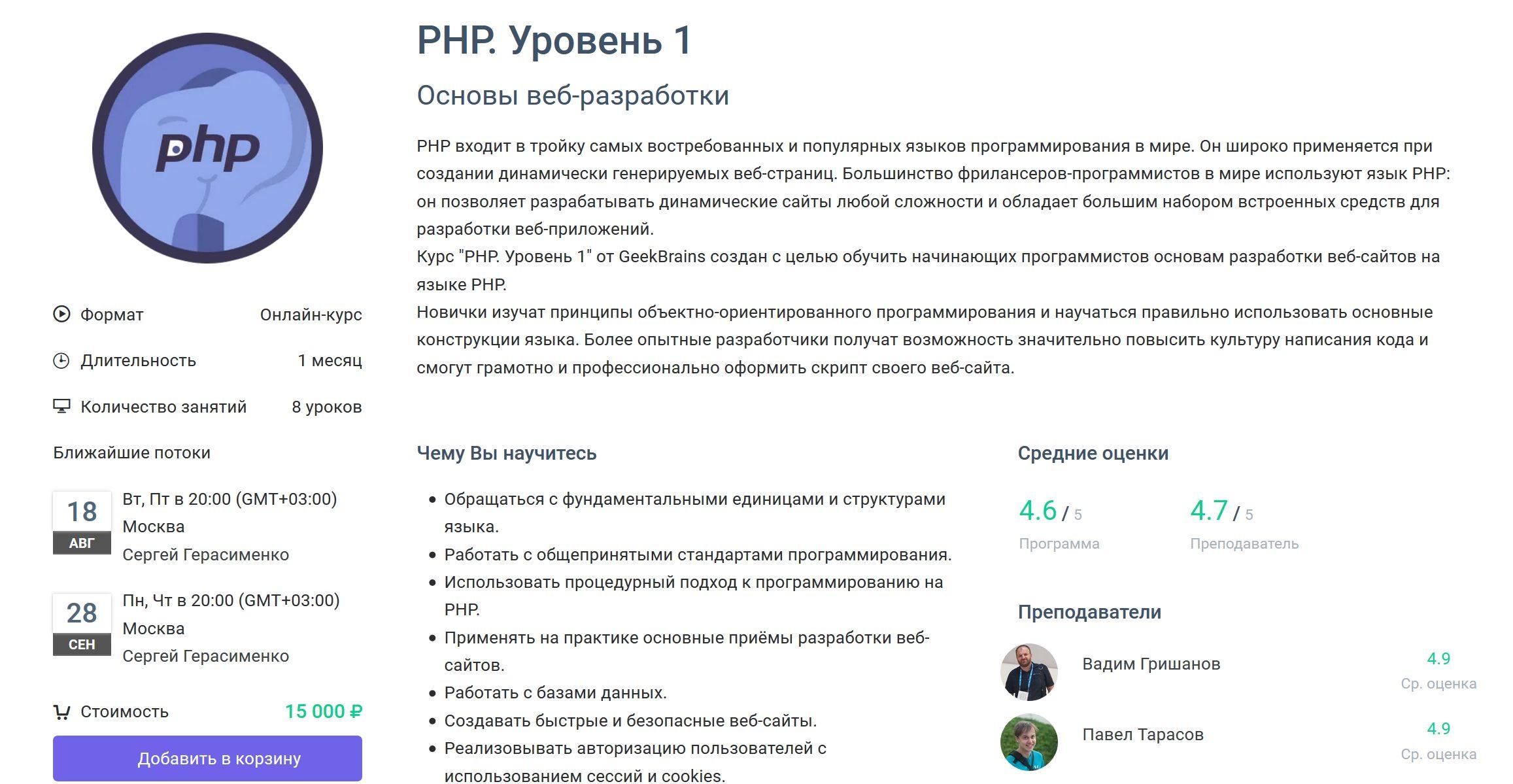 PHP. Уровень 1. Основы веб-разработки Обучение программированию онлайн на GeekBrains GeekBrains - образовательный портал
