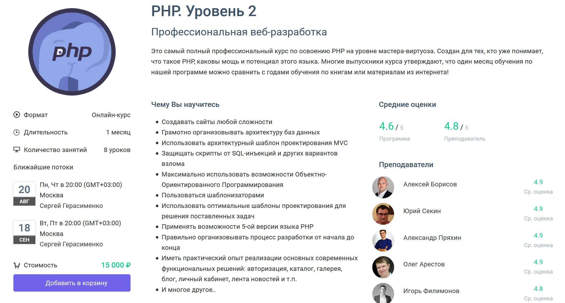 PHP. Уровень 2. Профессиональная веб-разработка Обучение программированию онлайн на GeekBrains GeekBrains - образовательный портал