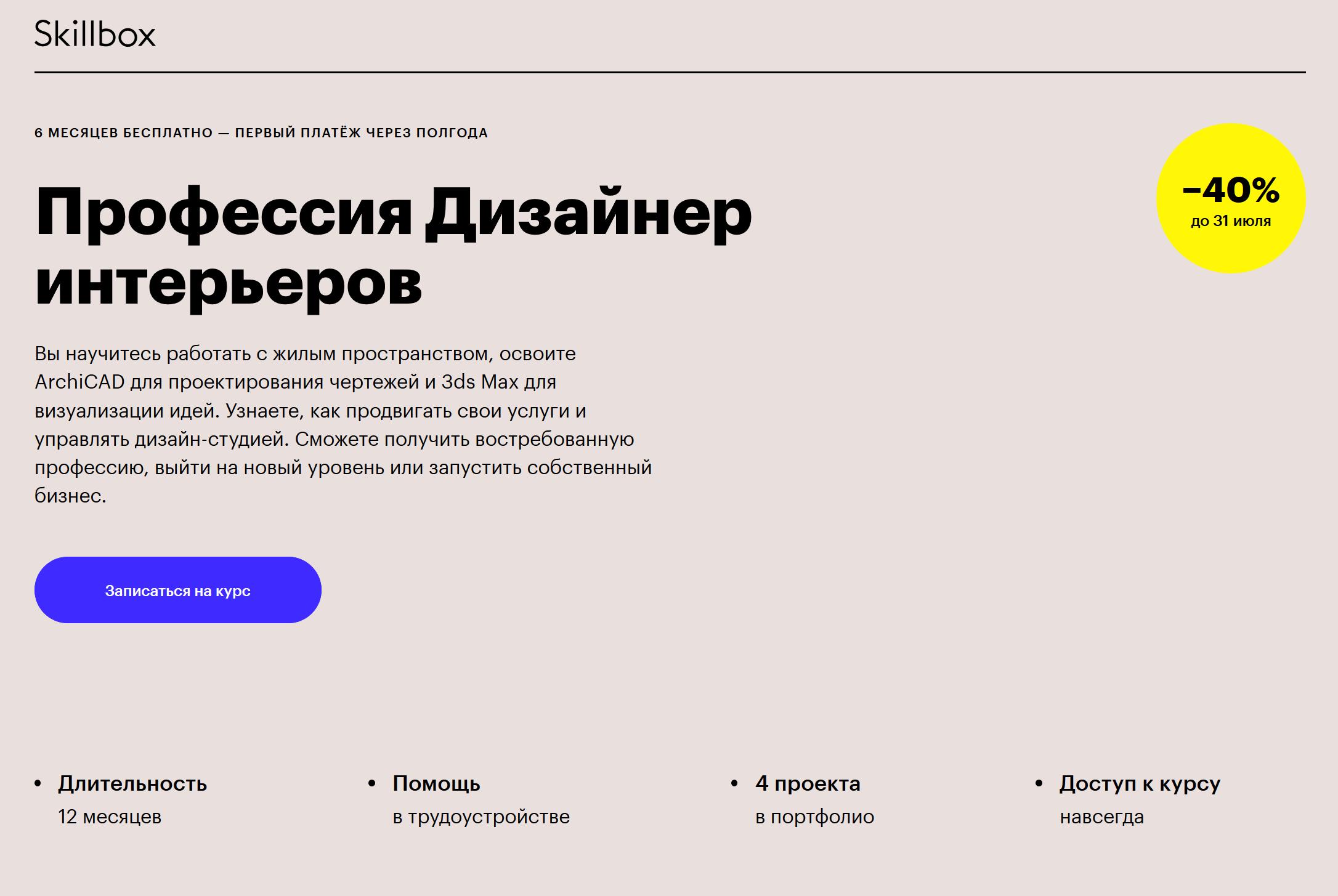 Профессия Дизайнер интерьеров