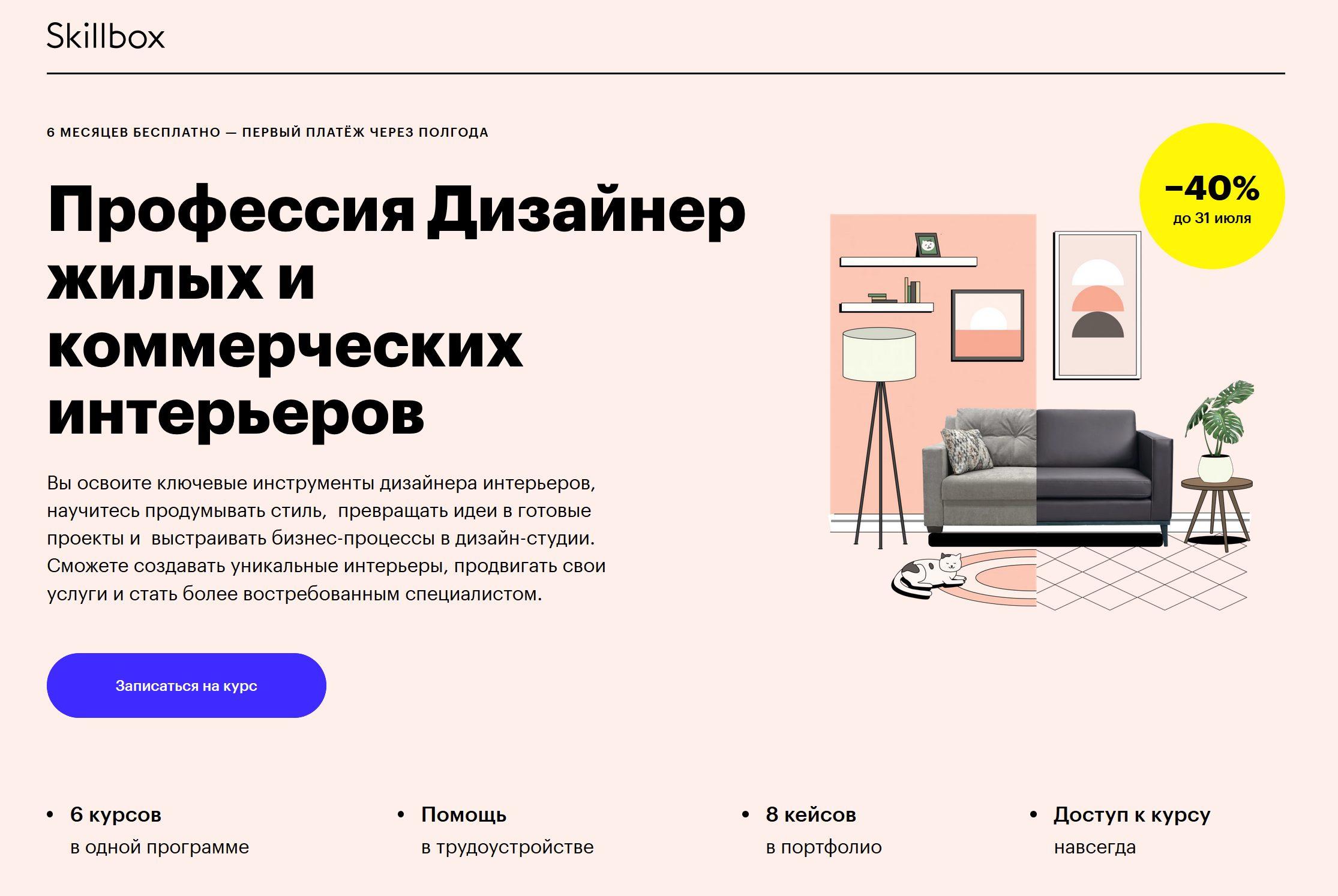 Профессия дизайнер жилых и коммерческих интерьеров