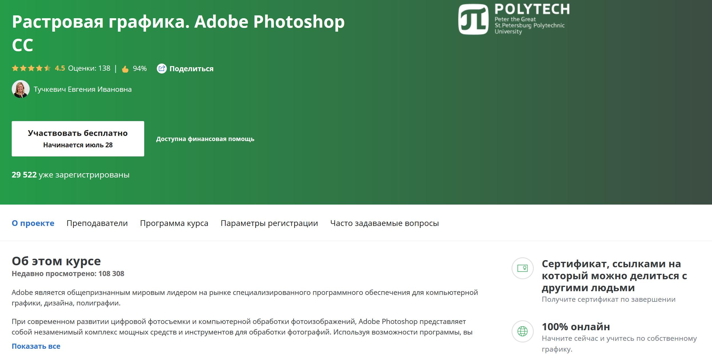 Растровая графика. Adobe Photoshop CC Coursera