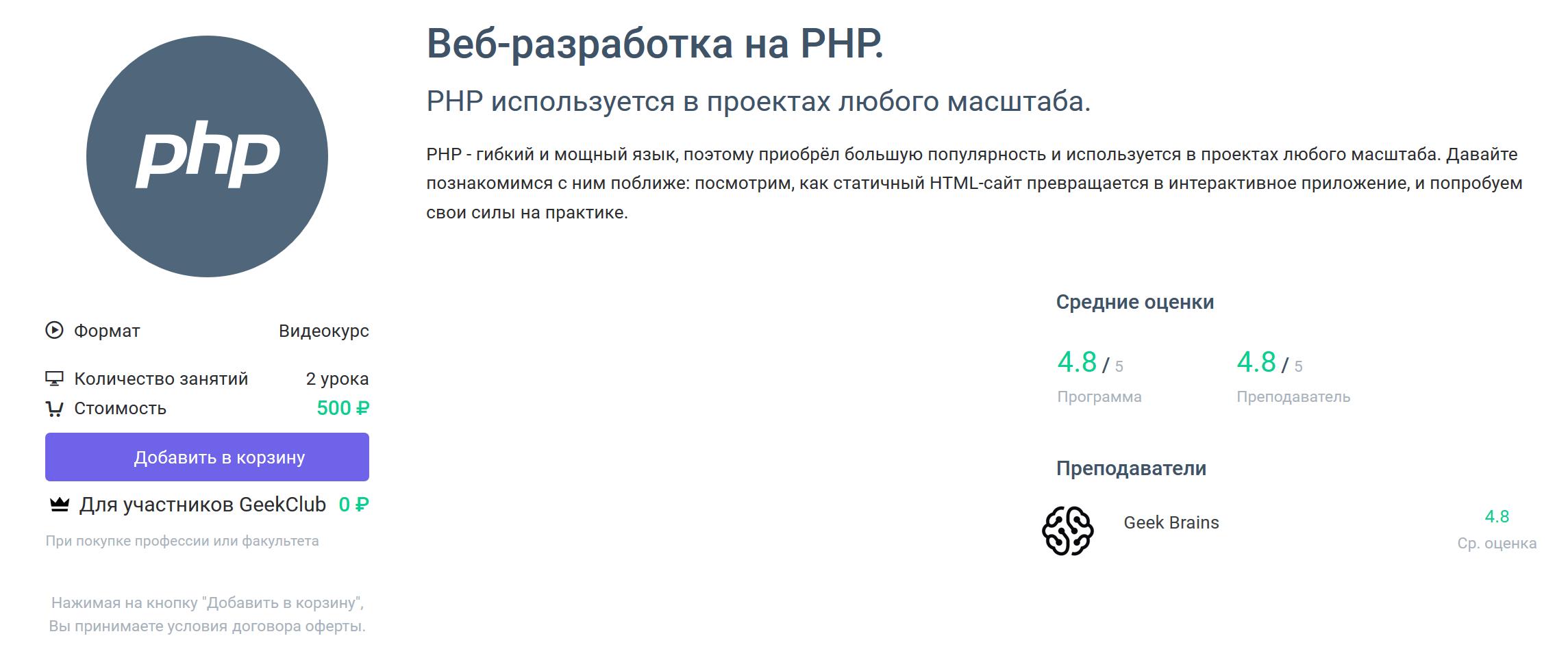 Веб-разработка на PHP.. PHP используется в проектах любого масштаба. Обучение программированию онлайн на GeekBrains GeekBrains - образовательный портал