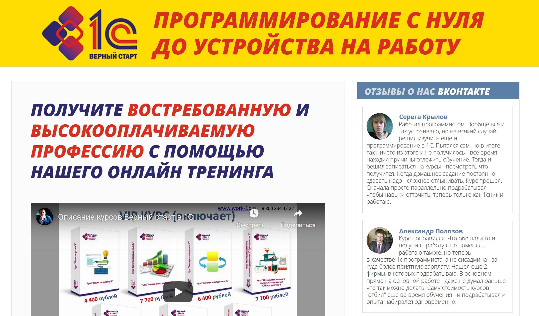 11. Программирование с нуля до устройства на работу от work-1c.ru