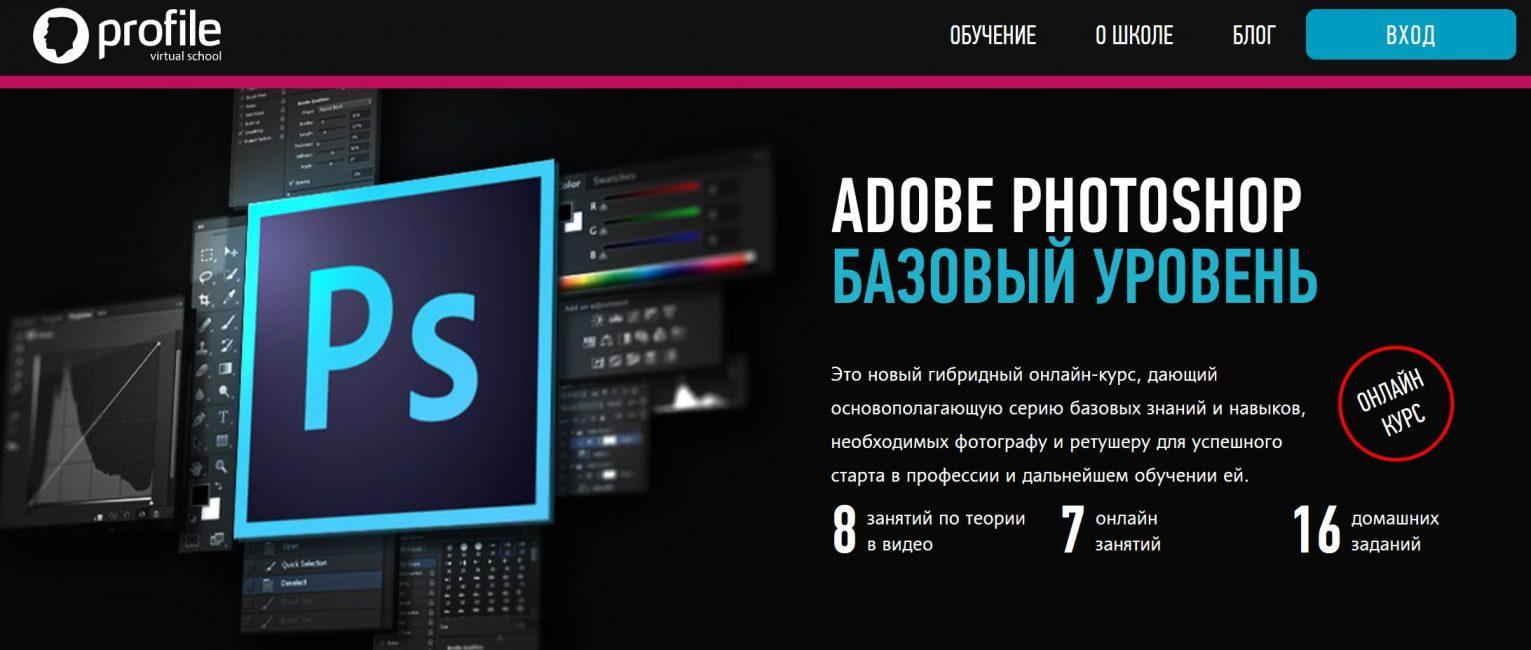 Adobe Photoshop: Базовый уровень