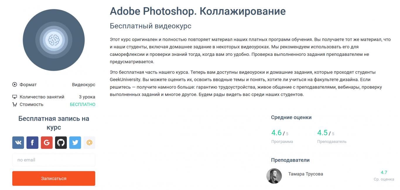 Adobe Photoshop. Коллажирование.GeekBrains