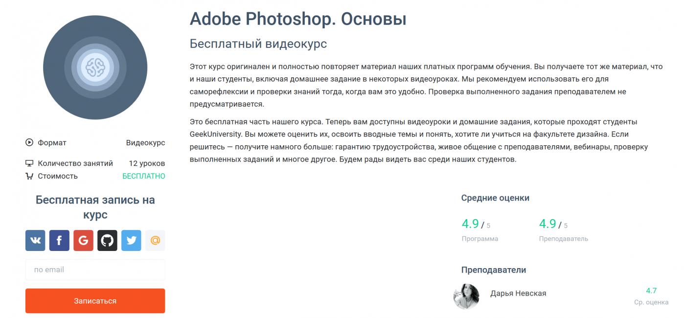 Adobe Photoshop. Основы. Бесплатный видеокурс Обучение программированию онлайн на GeekBrains