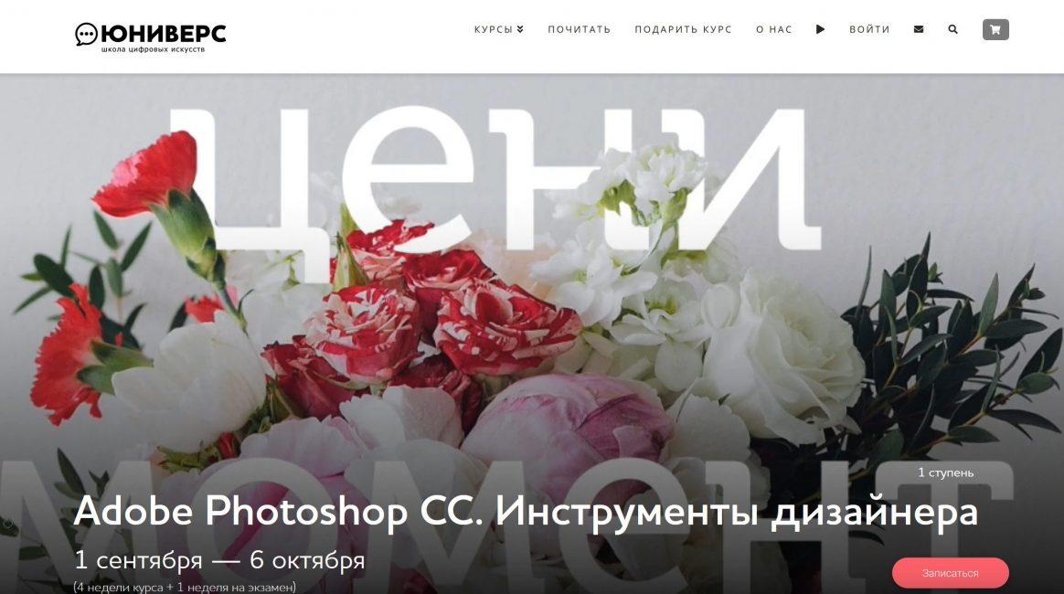 Adobe Photoshop СС. Инструменты дизайнера от Юниверс