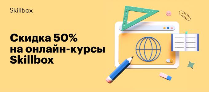 SkillBox -50%
