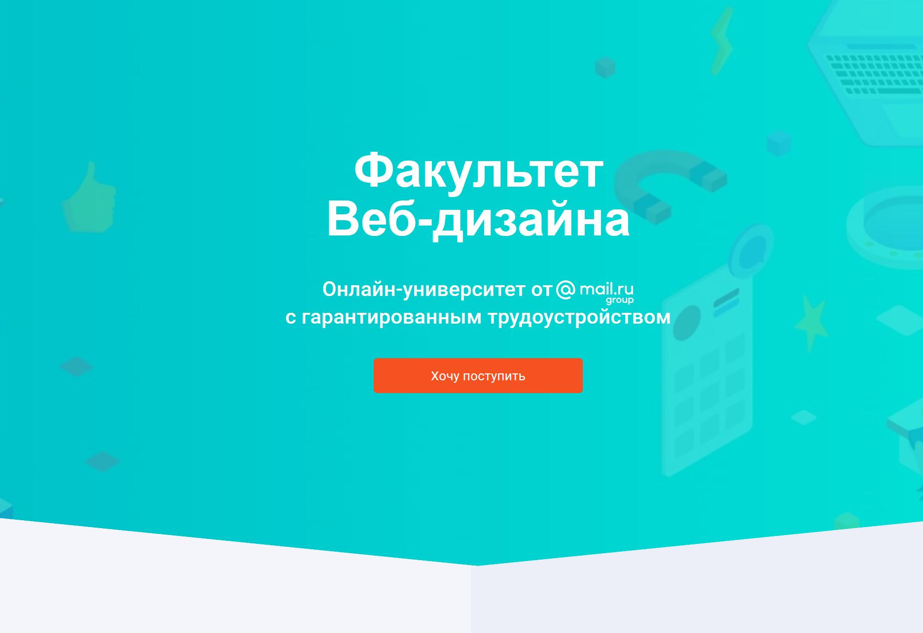 Geek University Факультет веб-дизайна GeekBrains - образовательный портал