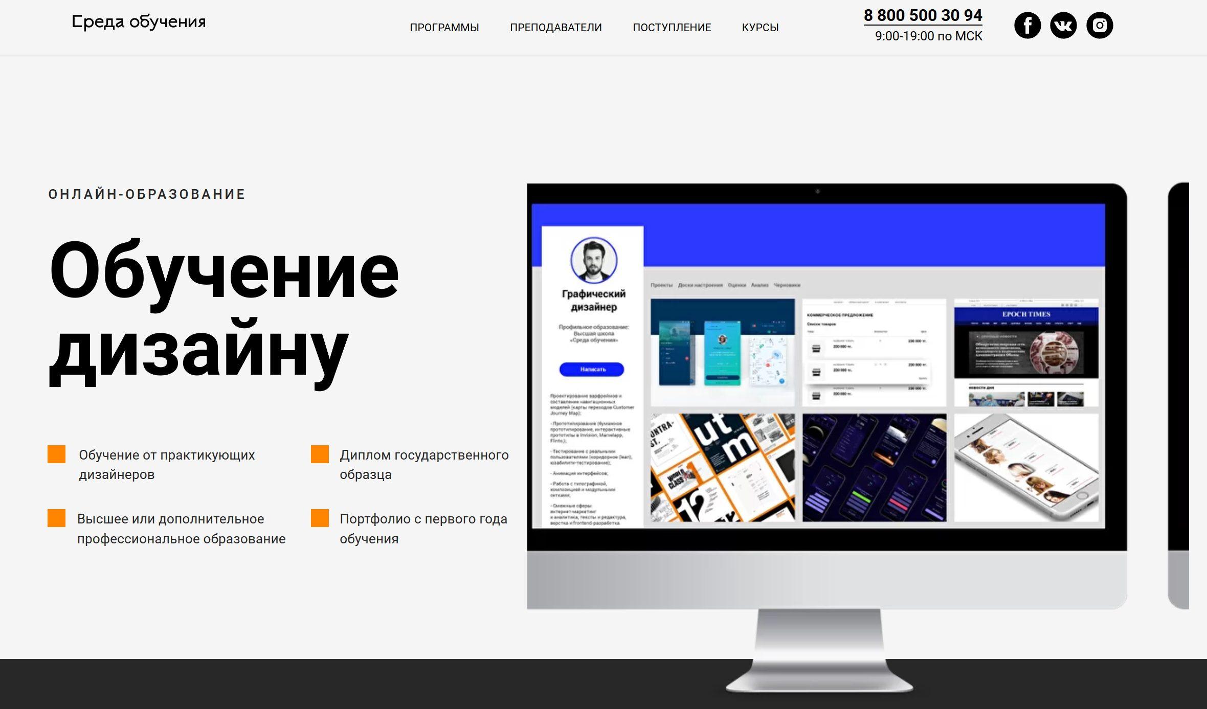 «Графический дизайн» с нуля – «Среда Обучения»