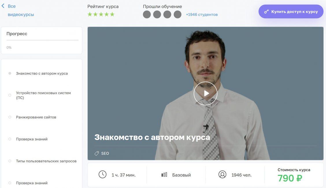 Интерактивный курс «Основы поисковой оптимизации (SEO)» - Mozilla Firefox