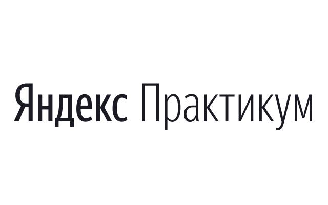 Яндекс Практикум