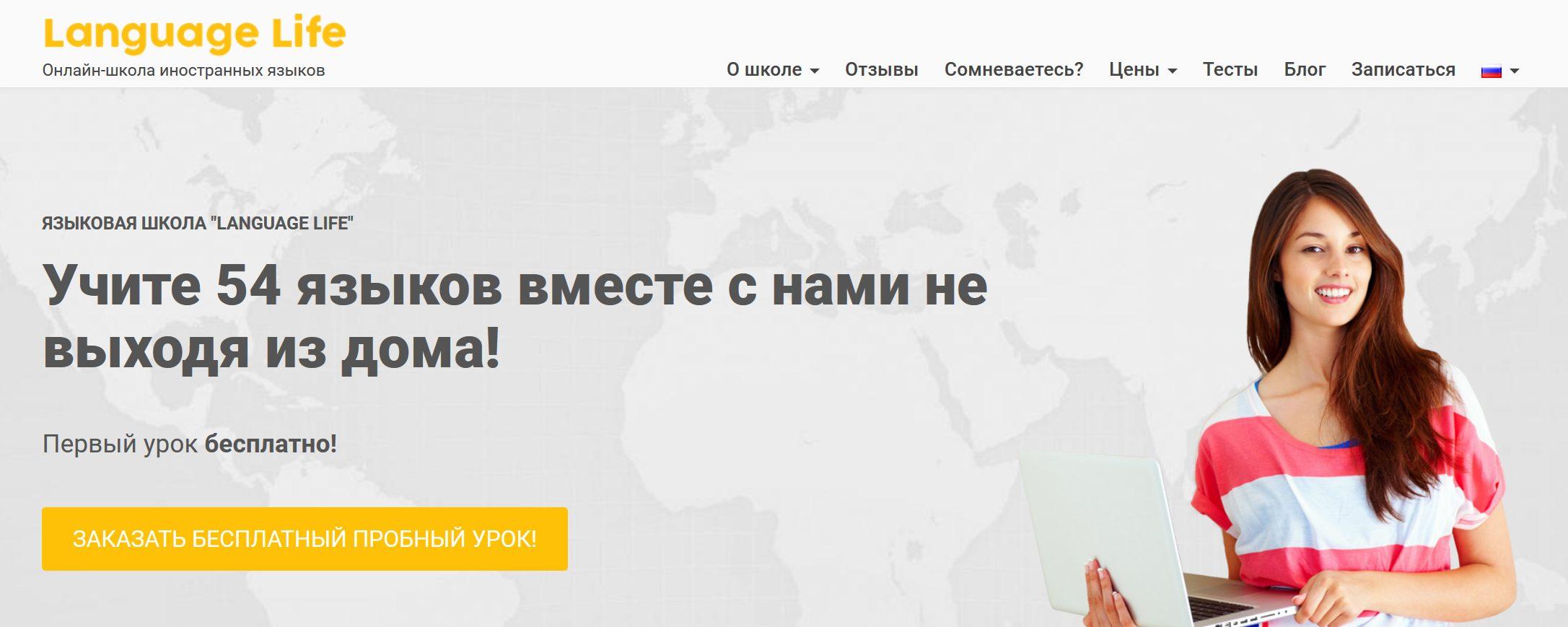 Языковая школа Language Life - Учите языки не выходя из дома!