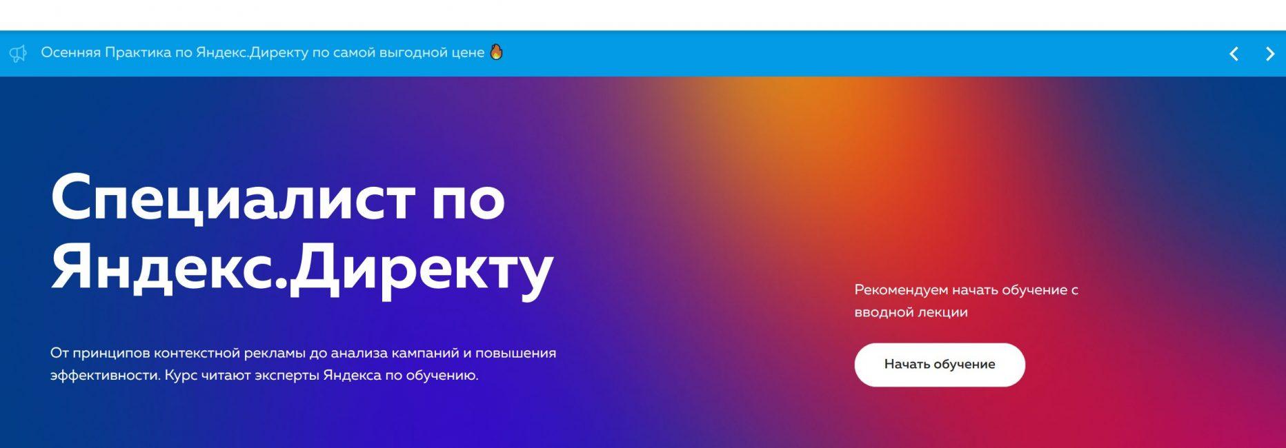 Специалист по Яндекс.Директ. от ppc.world